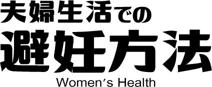夫婦生活での避妊方法/ピル・アフターピル通販と避妊情報